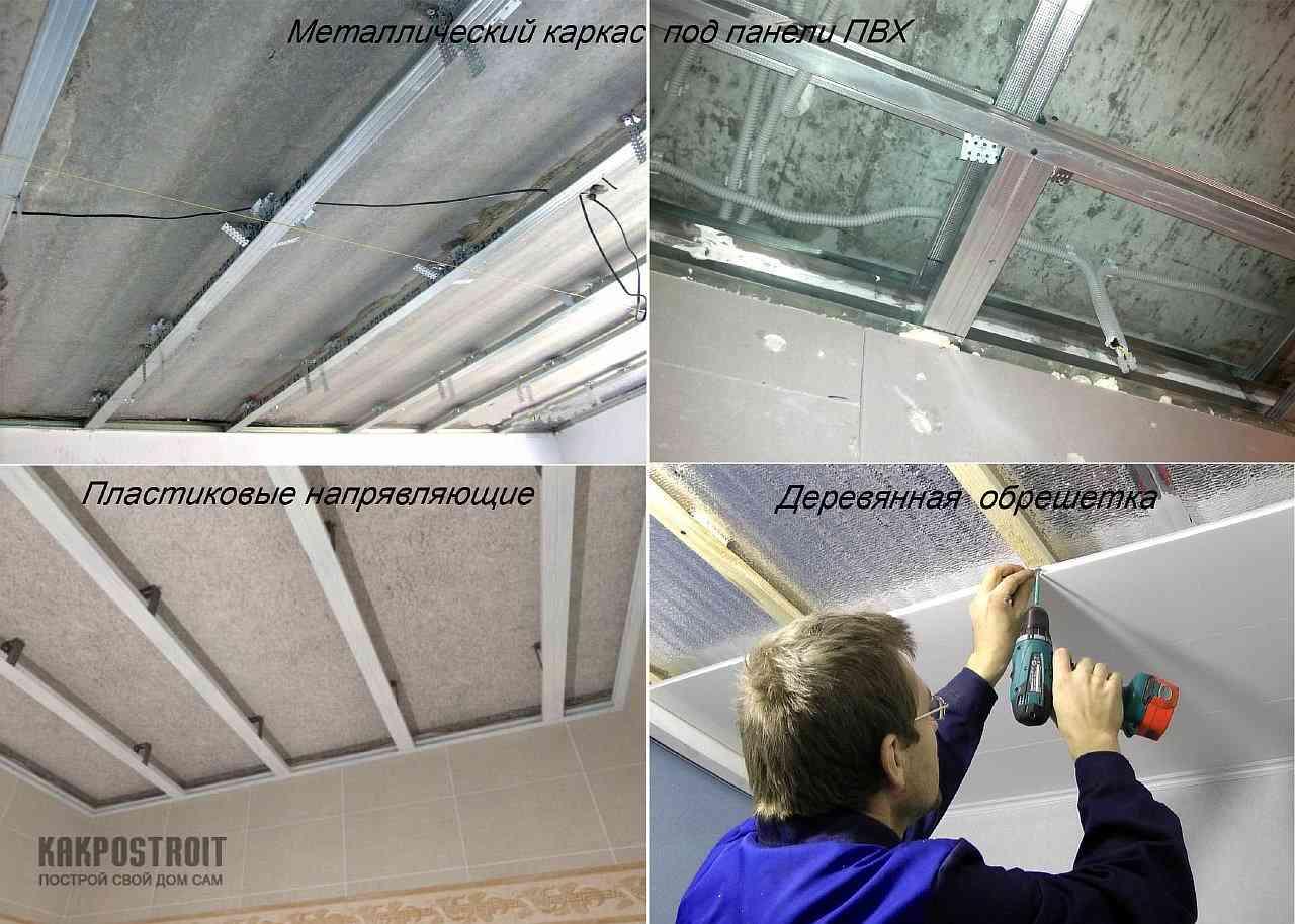 Монтаж потолка из пвх панелей инструкция.