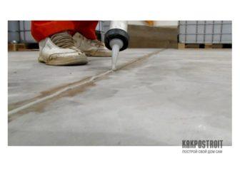 Герметизация швов в бетоне