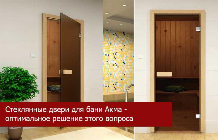 Как выбрать дверь для любимой бани?