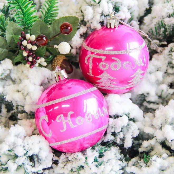 Ёлочные шарики с креативными надписями
