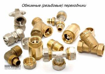 Соединение металлопластиковых элементов