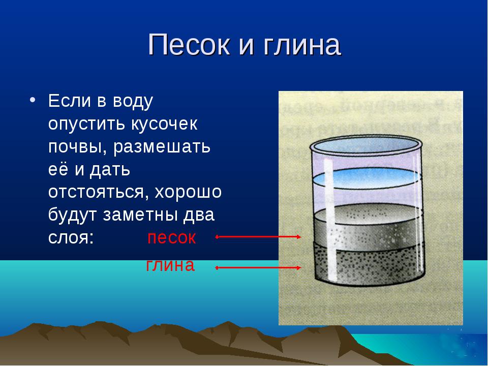 что тяжелее вода или песок