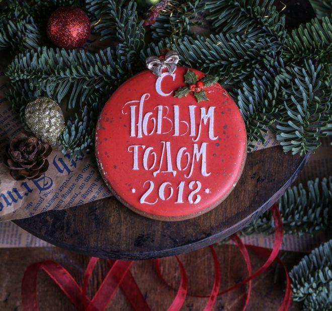 Подписанные новогодние пряники