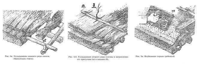 Сооружение стрехи